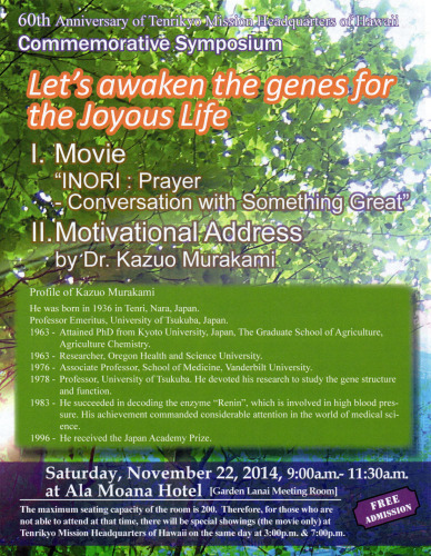 """Inori: Prayer - Conversation with Something Great"" and a motivational address by internationally renown scientist Dr. Kazuo Murakami"